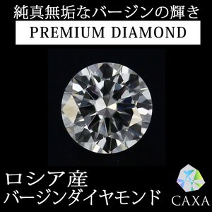 ダイヤモンドルース レディース バージンダイヤモンド Dカラー GOOD|virgindiamond