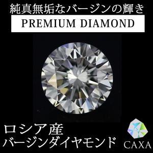 天然ダイヤモンドルース ロシア産バージンダイヤモンド 0.149カラット/カラー E/クラリティ VVS2/カット GOOD 鑑定機関-中央宝石研究所 送料無料|virgindiamond