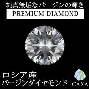 天然ダイヤモンドルース ロシア産バージンダイヤモンド 0.143カラット/カラー E/クラリティ VS2/カット GOOD 鑑定機関-中央宝石研究所 送料無料|virgindiamond