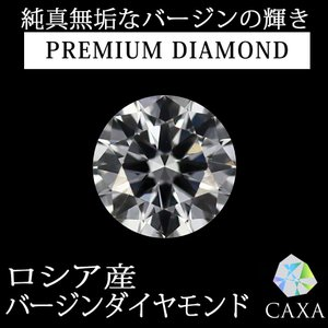 ダイヤモンド ルース レディース バージンダイヤモンド Iカラー|virgindiamond