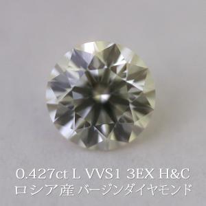 天然ダイヤモンドルース ロシア産バージンダイヤモンド 0.427カラット/カラー L/クラリティ VVS1/カット 3EXCELLENT HC 鑑定機関-中央宝石研究所|virgindiamond