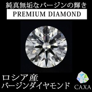 天然ダイヤモンドルース ロシア産バージンダイヤモンド 0.559カラット/カラー M/クラリティ VS2/カット EXCELLENT HC 鑑定機関-中央宝石研究所|virgindiamond