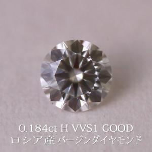 天然ダイヤモンドルース ロシア産バージンダイヤモンド 0.184カラット/カラー H/クラリティ VVS1/カット GOOD 鑑定機関-中央宝石研究所|virgindiamond