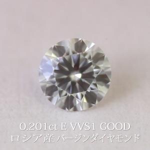 天然ダイヤモンドルース ロシア産バージンダイヤモンド 0.201カラット/カラー E/クラリティ VVS1/カット GOOD 鑑定機関-中央宝石研究所|virgindiamond