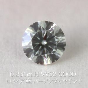 天然ダイヤモンドルース ロシア産バージンダイヤモンド 0.231カラット/カラー H/クラリティ VVS2/カット GOOD 鑑定機関-中央宝石研究所|virgindiamond