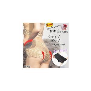 【送料無料】YouTuberサキ吉愛用 シェイプアップショーツ ベージュ 肌色|virgos