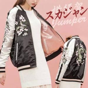 レディース スカジャン 横須賀ジャンパー  昇り花刺繍