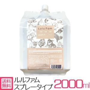 ペット用 消臭 スプレー 2000ml Lulu Fam ルルファム 除菌 強力 アルコール不使用 ...