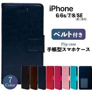iPhone8 ケース iPhoneSE2 ケース iPhone7 手帳型 iPhone6 iPho...