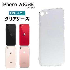 iPhone SE2 ケース SE 第二世代 8 7 クリア TPU スマホ カバー 耐衝撃  透明...