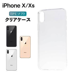 iPhoneX ケース クリア iPhoneXS ケース iphoneX スマホケース TPU スマホカバー カバー 耐衝撃 ソフト 透明 apple アップル アイフォンX