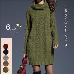 ワンピース ニット レディース なわ編み 秋 冬 チュニック 40代 50代 s1036|visage-souriant1208