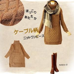 ワンピース 縄編み  レディース  ゆったり 上品 秋 冬 40代 50代  s2019m visage-souriant1208