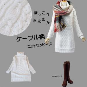 ワンピース 縄編み  レディース  ゆったり 上品 秋 冬 40代 50代  s2019w visage-souriant1208