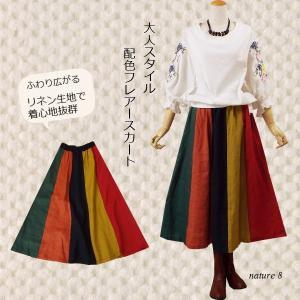 スカート Aライン カラフル レディース きれいめ 40代 50代  s2093|visage-souriant1208