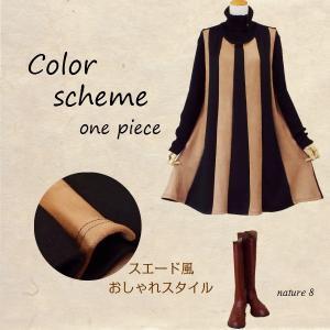 ワンピース 配色 バイカラー 体型カバー ゆったり スエード ジャンパースカート 40代 50代 s2203 visage-souriant1208