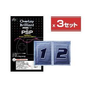 OverLay Brilliant for PSP 3枚セット /代引き不可/|visavis