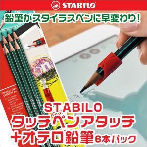 STABILO on with STABILO Othello 6pcs (タッチペンアタッチ+オテロ鉛筆6本パック) 鉛筆がスマホやタブレットのスタイラスペンに早変わり|visavis
