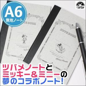 ツバメ ミッキーマウスミニノート A6変形・無地 /代引き不可/|visavis