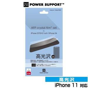 iPhone11 保護 フィルム アイフォーン11