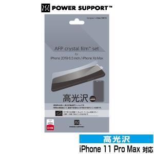 iPhone11 Pro Max フィルム アイフォーン11 Pro Max