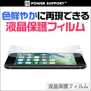 iPhone 8 / iPhone 7 用 AFPクリスタルフィルムセット for iPhone 8...