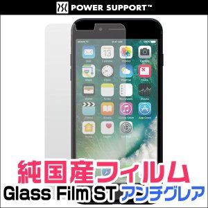 iPhone 8 Plus / iPhone 7 Plus 用 液晶保護フィルム Glass Film ST (純国産フィルム) アンチグレア for iPhone 8 Plus / iPhone 7 Plus visavis