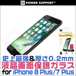 iPhone 8 Plus / iPhone 7 Plus 用 液晶保護フィルム 新世代 Glass Film GT (0.2mm thin Glass) for iPhone 8 Plus / iPhone 7 Plus /代引き不可/ 送料無料|visavis