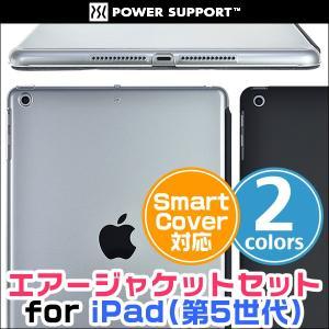 iPad(第5世代) に対応した薄くて軽量なエアージャケットセット。装着したまま、Smart Cov...