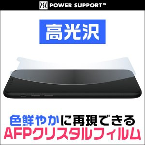 iPhone X 用 液晶保護フィルム AFP Crystal Film for iPhone X ...