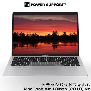 「MacBook Air 13インチ (2018)」に対応したトラックパッド保護フィルム! 貼りやす...