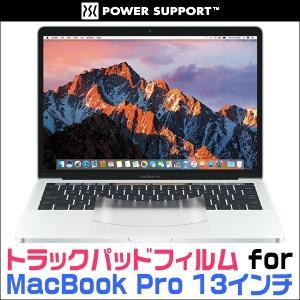 MacBook Pro 13インチ(2017/2016) 用 保護 フィルム トラックパッドフィルム...