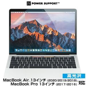 MacBook Air 13インチ (2020/2019/2018) / MacBook Pro 1...