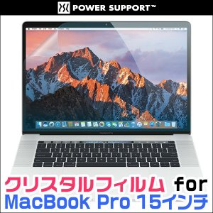 MacBook Pro 15インチ (2017/2016) 用 保護 フィルム クリスタルフィルム ...