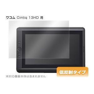 Cintiq 13HDに対応した液晶保護シート!屋外での利用にとっても最適な低反射タイプが登場!液晶...
