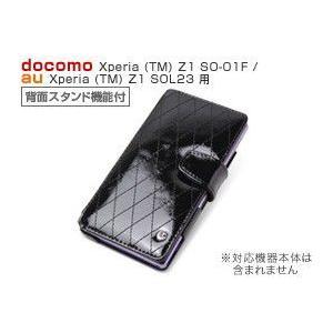 スマホケース 送料無料 Noreve Illumination Couture Selection レザーケース for Xperia (TM) Z1 SO-01F/SOL23 横開きタイプ(背面スタンド機能付)|visavis