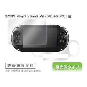 OverLay Brilliant for PlayStation Vita(PCH-2000) 『表・裏両面セット』 /代引き不可/