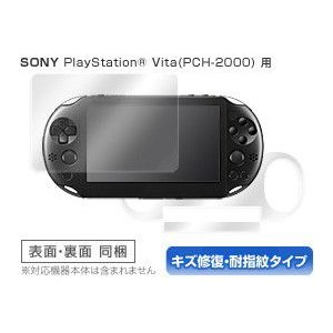 OverLay Magic for PlayStation Vita(PCH-2000) 『表・裏両面セット』 /代引き不可/|visavis
