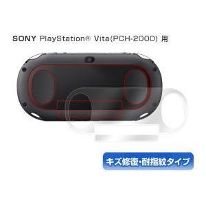 OverLay Magic for PlayStation Vita(PCH-2000) 裏面用保護シート /代引き不可/