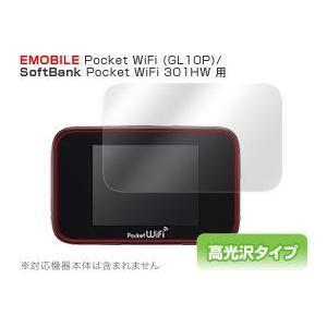 OverLay Brilliant for Pocket WiFi LTE(GL10P/301HW) /代引き不可/|visavis