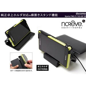 スマホケース Noreve Exceptional Couture Selection レザーケース for Xperia (TM) Z1 f SO-02F 卓上ホルダ対応|visavis|03