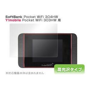 OverLay Brilliant for Pocket WiFi 304HW/303HW /代引き不可/|visavis