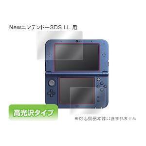 OverLay Brilliant for Newニンテンドー3DS LL『上・下セット』 /代引き不可/