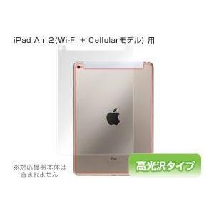 OverLay Brilliant for iPad Air 2(Wi-Fi + Cellularモデル) 裏面用保護シート /代引き不可/