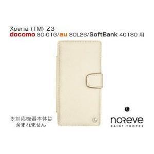 スマホケース 送料無料 Xperia (TM) Z3 SO-01G/SOL26/401SO 横開きタイプ(背面スタンド機能付) Noreve Ambition Selection レザーケース|visavis