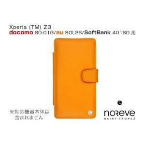 スマホケース 送料無料 Xperia (TM) Z3 SO-01G/SOL26/401SO 横開きタイプ(背面スタンド機能付) Noreve Pulsion Selection レザーケース|visavis