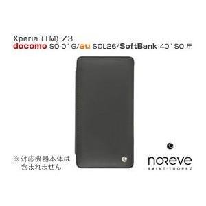 スマホケース 送料無料 Xperia (TM) Z3 SO-01G/SOL26/401SO 卓上ホルダ対応レザーケース Noreve Perpetual Selection|visavis