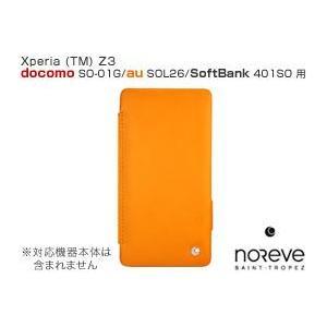 スマホケース 送料無料 Xperia (TM) Z3 SO-01G/SOL26/401SO 卓上ホルダ対応レザーケース Noreve Pulsion Selection|visavis