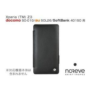 スマホケース 送料無料 Xperia (TM) Z3 SO-01G/SOL26/401SO 卓上ホルダ対応レザーケース Noreve Tentation Tropezienne Selection|visavis