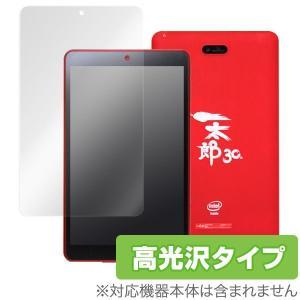 一太郎30周年記念 Windows Tablet Limited Editionに対応した映像を色鮮...